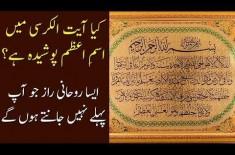 Kya Ayatulkursi Main Ism e Azam Posheeda Hai? Janiay Rohani Raaz
