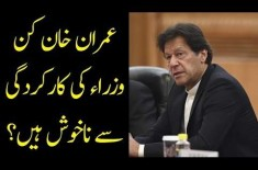 PM Imran Khan Unsatisfied From Punjab Ministers Performance | Replacements Expected