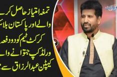 tamgha imtiaz haasil karne walay aur Pakistan blind cricket team ko do