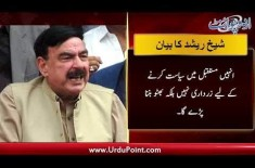 4 Killed In Suspicious Operation In Sahiwal, Sheikh Rasheed Gives Important Advice To Bilawal