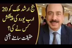 Who Offered 20 Million Euro To NAB Judge Arshad Malik? | Shocking Name Revealed