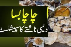 Lahore Ka Mashoor Chacha Basa Jis Ke Desi Ghee Mein Banay Halwa Purri  Ka Charcha Aam Hai
