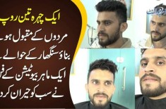 Aik Chehra Teen Roop, Mardon Ke Maqbool Hotay Banaao Singhar Ke Hawalay Se Aik Maahir Beautician Ke Fun Ne Sab Ko Heran Kardiya