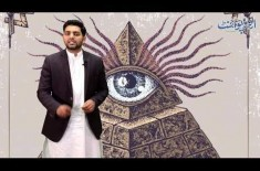 Who are Free Masons? Who are Illuminates? Details and History in the Video