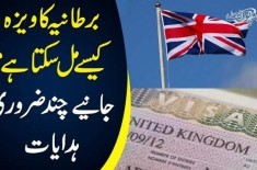 How To Apply For UK Visa From Pakistan? Things To Keep In Mind When Applying For UK Visa