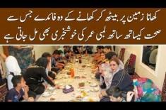 Zameen Per Baith Kar Khana Khanay K Faiday...
