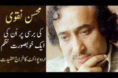 A Beautiful Poem of Mohsin Naqvi