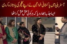 Pakistani Women In Australia Make Their Culture Alive With Their Commendable Performance