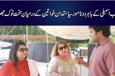 Two Famous Ladies Caught In Heated Argument Outside Punjab Assembly
