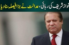 IHC Rejected Nawaz Sharif's Bail