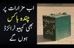 Digital Donation Boxes Placed In Data Darbar & Badshahi Mosque Pakistan