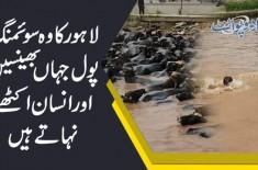 Lahore ka woh swimming pol jahan behnsain aur insaan ikathay nahate hain