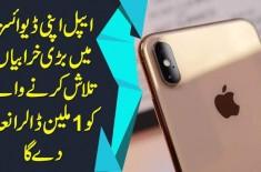Apple Apni Devices Mein Barri Kharabian Talaash Karne Walay Ko 1 Million Dollor Inam Day Ga