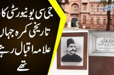 Tour To Allama Iqbal's Hostel Room | Iqbal Spent 5 Years In GC University Hostel