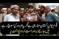 While Nation Celebrates Pakistan Day, Watch What These Labourers Have To Say
