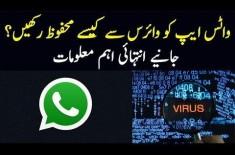 WhatsApp وٹس ایپ - WhatsApp News In Urdu & Latest WhatsApp