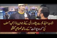 PZ's Bowler Umaid Asif's Special Talk With UrduPoint