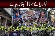 Kaptaan Chai Or Nawaz Chai? | Chai-Wala Near Lahore High Court Sells Tea With A Political Twist