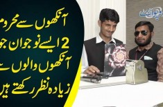 'Blind People Can Do Anything' | Life Of 2 Visually Impaired Students
