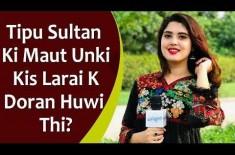 Kanwal Aftab | Tipu Sultan Ki Maut Unki Kis Larai K Doran Huwi Thi? | General Knowledge Question