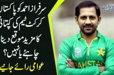 Sarfraz Ahmed Ko Pakistan Cricket Team Ki Captani Ka Mazeed Mauqa Dena Chahiye Ya Nahi