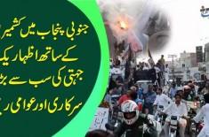 Janoobi Punjab Mein Kashmirion Ke Sath Izhaar Yak Jehti Ki Sab Se Barri Sarkari Aur Awaami Really ,
