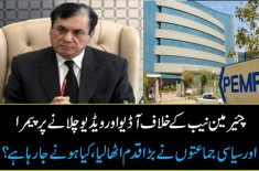 PEMRA Takes A Strict Action Against Political Parties Regarding Chairman NAB Scandal