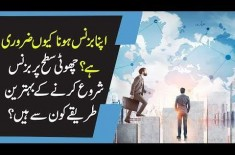 How To Start Your Own Business in Pakistan? | Important Tips To Setup Business Under Tax Policies