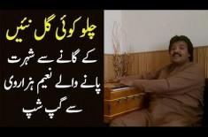 Exclusive Interview Of Famous Pakistani Folk Singer Naeem Hazarvi