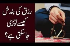 Wazifa For 'Rizq Ki Bandish' | Astrology Expert Advice | Effect Of Horoscope On Business