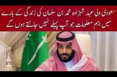 Find out unknown details about Saudi Crown Prince in this video