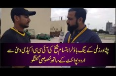 PZ's Young Leg Spinner Ibtisam Sheikh's Special Talk With UrduPoint