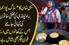 Simi Khan Ka Saag Point Rawalpindi Ki Mehnati Khatoon Ki Kahani