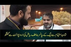 Sponser Of PSL Atif Riaz's Special Talk With UrduPoint From Sharjah Cricket Stadium