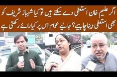 Shahbaz Sharif Should Also Resign Due To NAB Cases Like Aleem Khan?