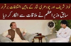 Nawaz Sharif Refused To Meet Ch Nisar Ali Khan, Know Details