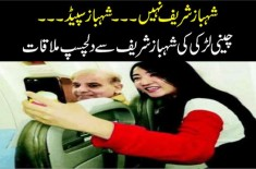 Chinese Female Fan Of Shahbaz Sharif Gives Surprise To Everyone