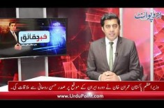 Watch Special Analysis On PM IK's Iran Visit
