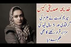 Khadija Siddiqui Case: SC Orders Arrest Of Convict