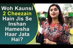 Kanwal Aftab | Common Sense Question | Wo Konsi 2 Cheezain Hain Jis Se Inshan Hamesha Haar Jata Hai?