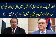 Imran Khan Announced To End Nawaz Sharif & Asif Zardari Facilities In Jail | Find Public Reaction