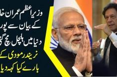 Wazeer E Azam Imran Khan Ke Bayan Se Poori Duniya Mein Halchal Mach Gayi