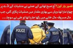Kids Urdu Story: Qasoor War Kon?
