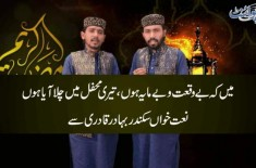 mein ke be waqat o be maaya hon, teri mehfil mein chala aaya hon. .. naat khwan Sikandar bahadur qadri se