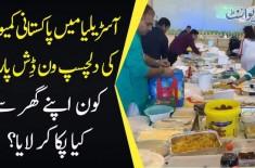 Australia Mein Pakistani Community Ki Dilchasp One Dِish Party