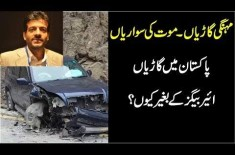 Why Cars Dont Have Airbags In Pakistan? Here Is All You Want To Know From Sunil Manj