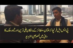 Afridi, Malik Capable Of Winning Trophy For MS, Watch Special Interview Of Ali Tareen On Urdupoint
