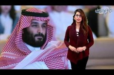 Pakistan, Saudi Arabia Sign Historical Agreement During Crown Prince MBS Visit