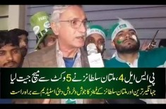 Watch Jahangir Tareen's Exclusive Talk With UrduPoint After Multan Sultans 1st Win In PSL4