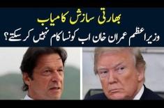 Pentagon Pressurized The US President Donald Trump To Invite Pakistan PM Imran Khan In Washington